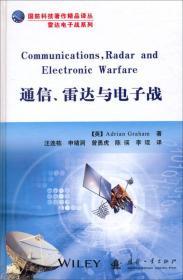 国防科技著作精品译丛·雷达电子战系列:通信、雷达与电子战