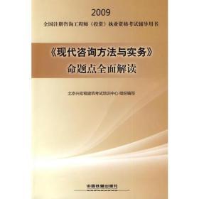 《现代咨询方法与实务》命题点全面解读[1/1](2009全国注册咨询工程师(投资)执业资格考试辅导用书)