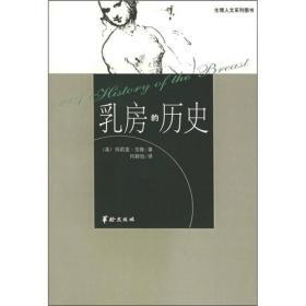 乳房的历史:生理人文系列图书