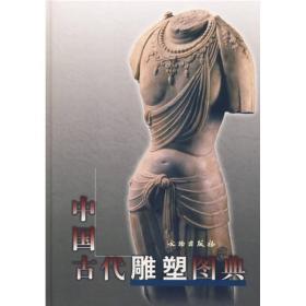 中国古代雕塑图典