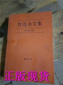 鲁迅杂文集:1918-1936精选