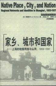 家乡、城市和国家:上海的地缘网络与认可(1853-1937)