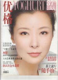 优格杂志2011年第四期