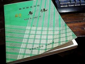 南京邮电学院 财务志 1949.9-2000.12