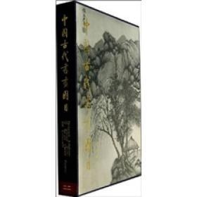 中国古代书画图目(22)