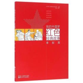 我的中国梦红色经典故事 奉献篇