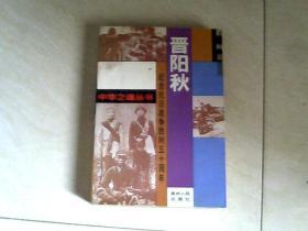 中华之魂丛书:晋阳秋(纪念抗日战争胜利五十周年)【32开  1995.8年一版一印】
