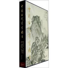 中国古代书画图目21