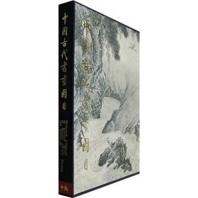 中国古代书画图目十九