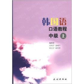 韩国语口语教程(中级)(上)