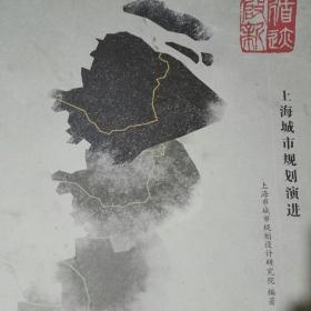 循迹启新——上海城市规划演进