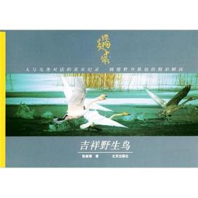 吉祥野生鸟——绿太阳丛书 张新泰  北京出版社 978720005838