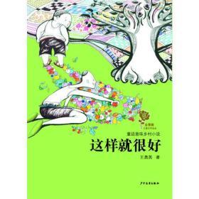 金薔薇兒童文學金品·童話意味鄉村小說:這樣就很好