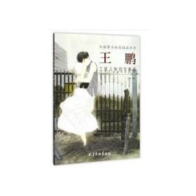 中国著名画家技法丛书-王鹏工笔人物创作解读(大16K)
