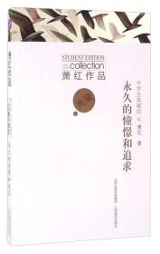 萧红作品中学生典藏版