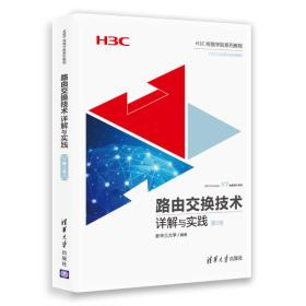 路由交换技术详解与实践 第2卷(H3C网络学院系列教程)