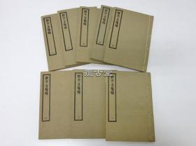 吴大澂  说文古籀补  8册全 1924年  18.3×13cm 无函套 品相如图