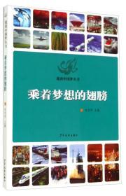 我的中国梦丛书:乘着梦想的翅膀