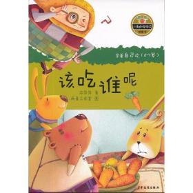 新书--小青蛙·爱阅读·学着自己读(6-7岁):该吃谁呢