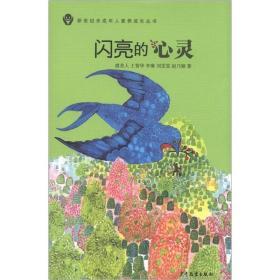 新书--新世纪未成年人素养成长丛书:闪亮的心灵