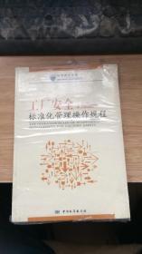 工厂安全标准化管理操作规程 (无盘)