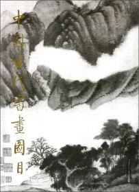 中国古代书画图目三