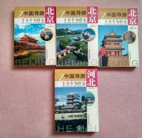 中国导游十万个为什么:北京1,北京2,北京3,河北(4册)