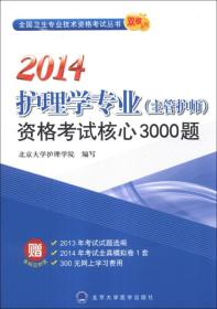 全国卫生专业技术资格考试丛书·双核系列:2014护理学专业(主管护师)资格考试核心3000题