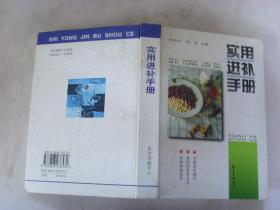 实用进补手册(32开精装本).