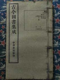 古今图书集成禽虫典第五二三册