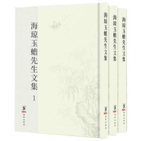 海琼玉蟾先生文集(套装全三册)