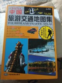 旅游交通地图集