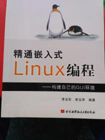 精通嵌入式Linux编程:构建自己的GUI环境