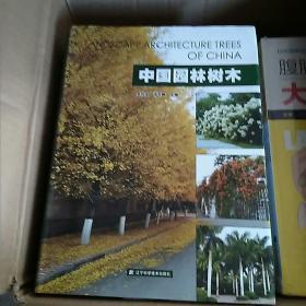 中国园林树木