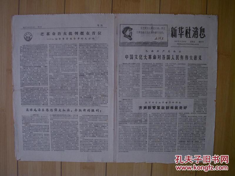 新华社消息  1967年6月16日  第51号  货号3