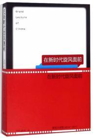 在新时代旋风面前:影视大讲堂2012-2017