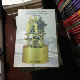 大学物理学 第2册--热学
