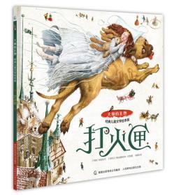 打火匣-大师的礼物-经典儿童文学绘本版