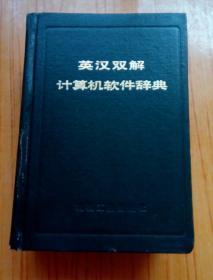 英汉双解计算机软件辞典