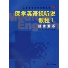 医学英语视听说教程1:健康通识