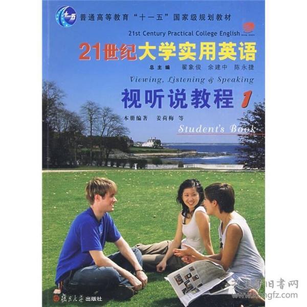 正版】21世纪大学实用英语视听说教程