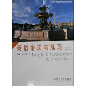 英语语法与练习(上)/涉外护理专业英语系列