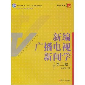 新编广播电视新闻学第二2版吴信训复旦大学出版社9787309079319