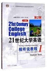 21世纪大学英语视听说教程1S版 第2版第2版 姜荷梅 杜晓芬 翟象俊 复旦大学出版社