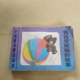 中国著名童话画库――吉吉变熊猫的故事【128开小本连环画】,参照图片