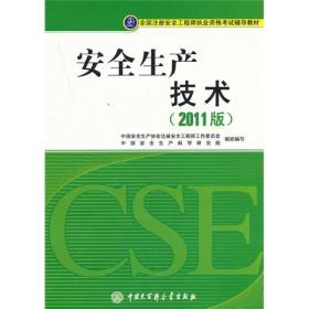 全国注册安全工程师执业资格考试辅导教材:安全生产技术(2011版)