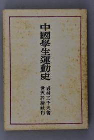 (甲5934)孔网唯一 1949年4月出版《中国学生运动史》一册全 学生运动先驱 五四运动的开展 大革命和学生运动 抗日战争和学生 内战下的学生运动 中国革命民主阶级 岩村三千夫著 世界评论社出版 日文版