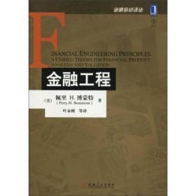 金融工程:金融教材译丛