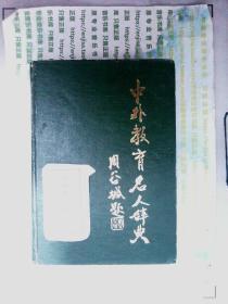 中外教育名人辞典 精装 罗之仁 签赠本  正版现货0329S