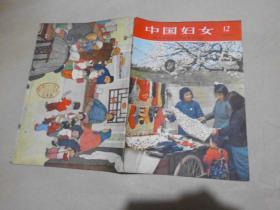中国妇女 1959年第12期
